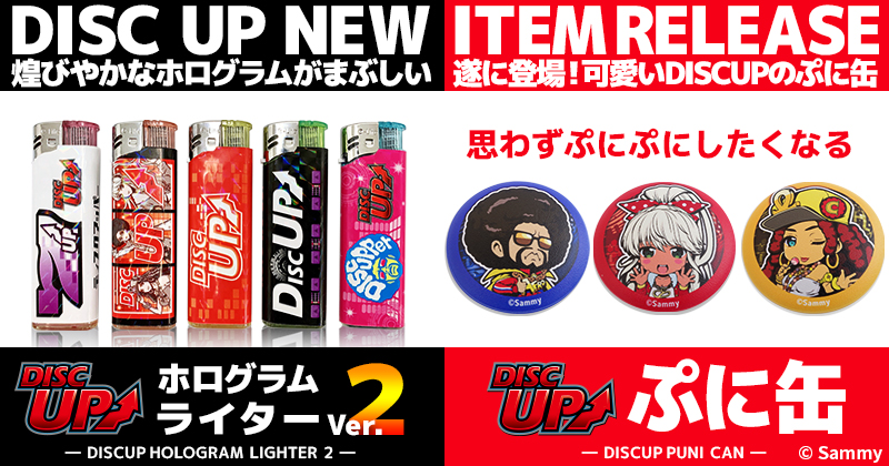 DISCUP ライターぷに缶