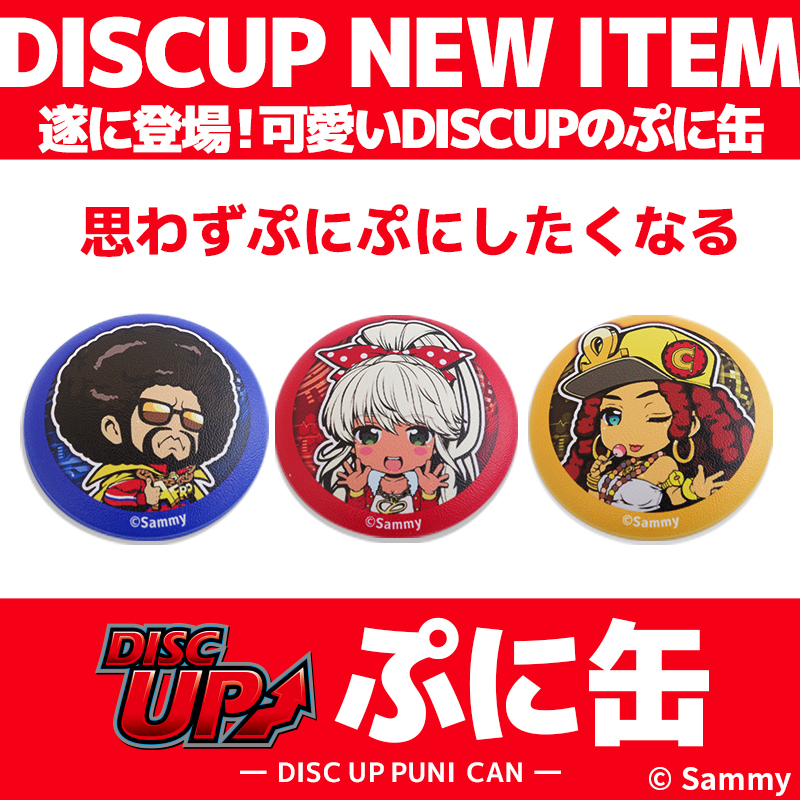 DISCUP ぷに缶